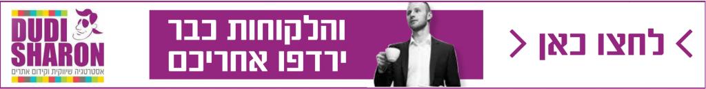 באנר דודי שרון